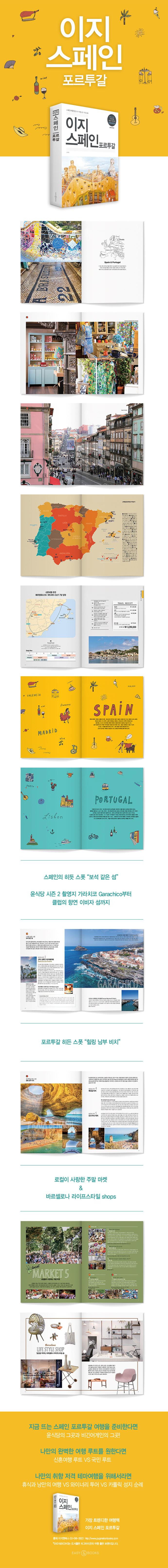 이지 스페인 포르투갈(2018)(이지시리즈) 도서 상세이미지