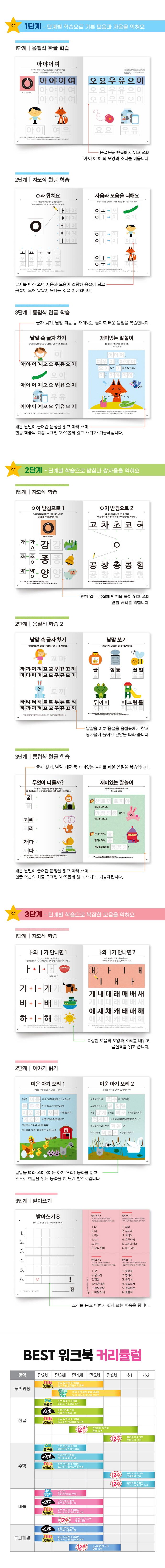 한글 12주 1-3권 세트(전3권) 도서 상세이미지