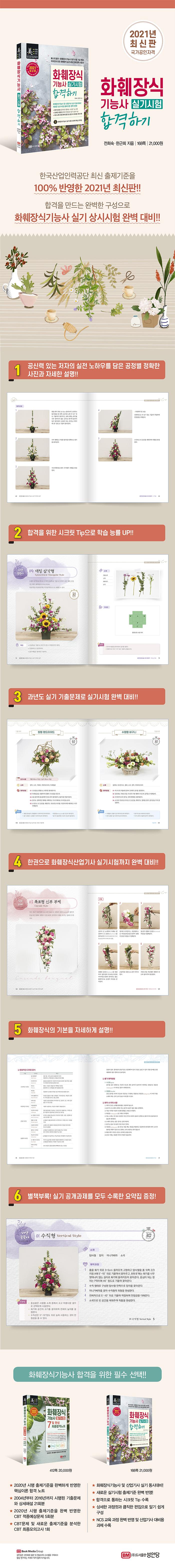 화훼장식기능사 실기시험 합격하기(2021) 도서 상세이미지