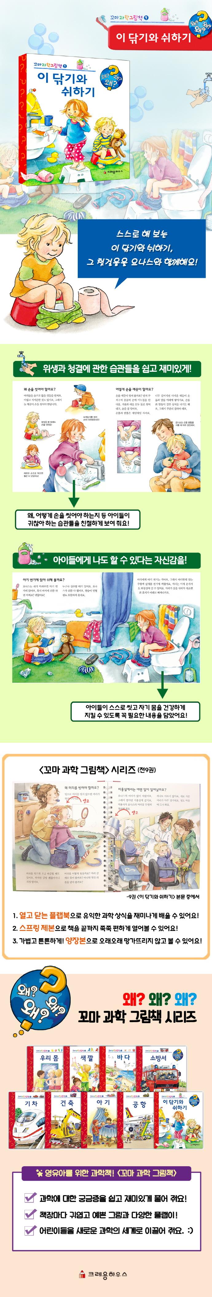 이 닦기와 쉬하기(꼬마과학그림책 9)(양장본 HardCover) 도서 상세이미지