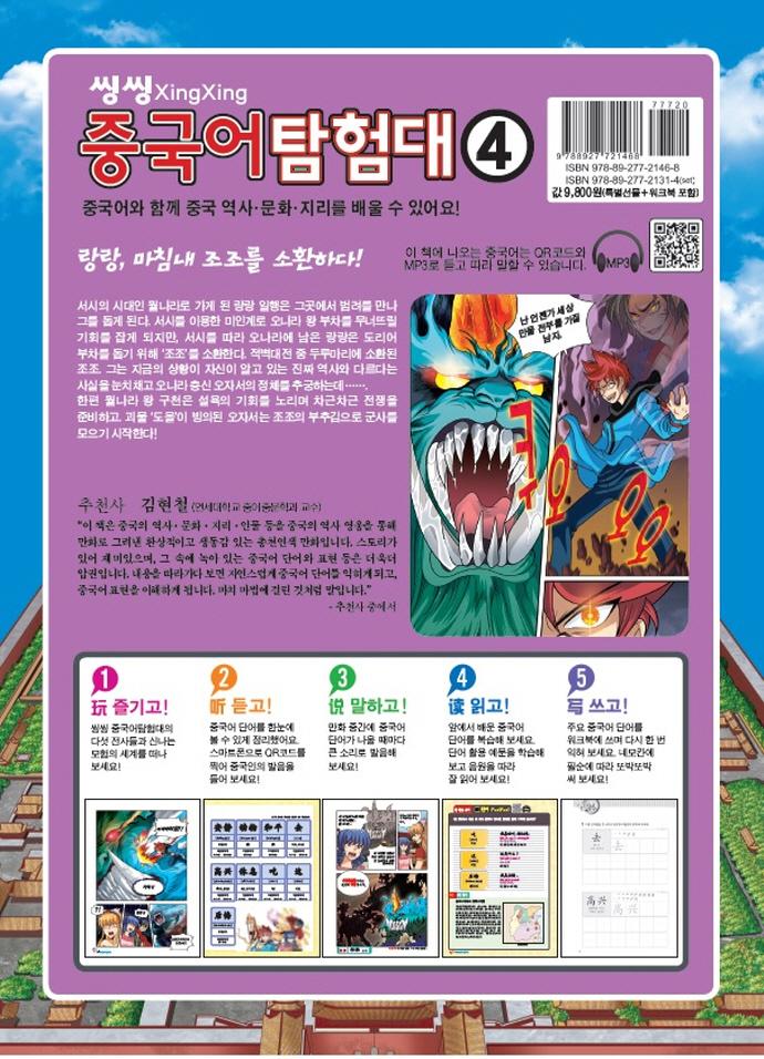 씽씽 중국어 탐험대. 4: 최악의 적, 사흉의 등장(중국어학습만화) 도서 상세이미지