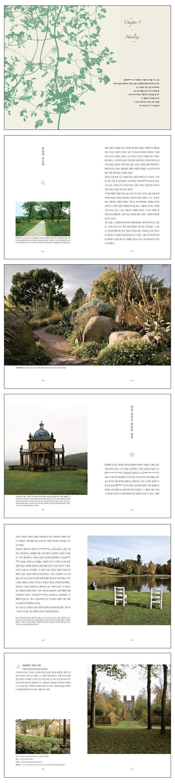 영국 정원 산책(가든 디자이너 오경아의) 도서 상세이미지