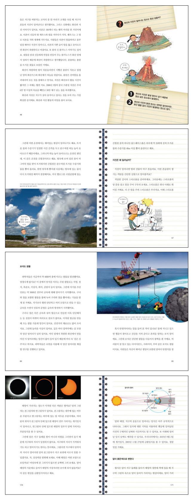 자신만만 과학책: 지구과학 도서 상세이미지