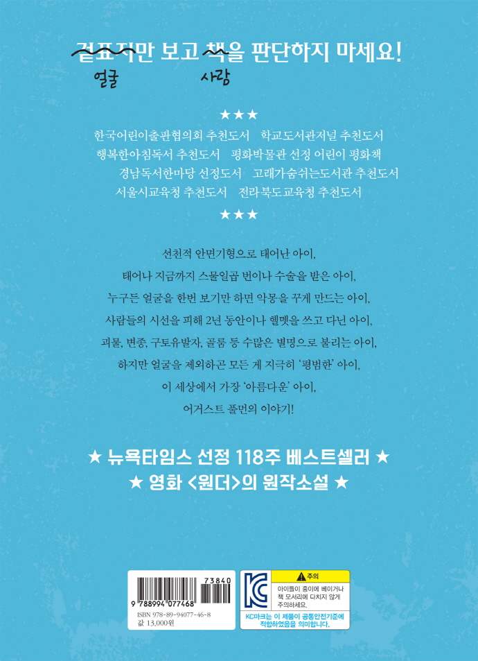 아름다운 아이(독깨비(책콩 어린이) 22)(반양장) 도서 상세이미지