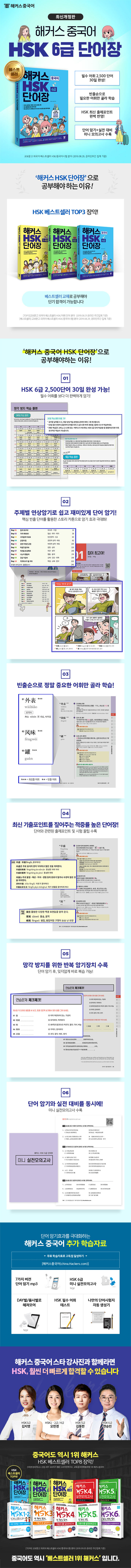 중국어 HSK 6급 단어장(해커스) 도서 상세이미지