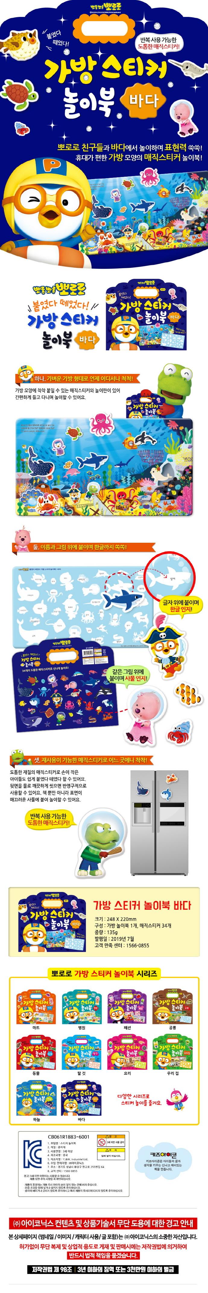 뽀롱뽀롱 뽀로로 가방 스티커 놀이북: 바다 도서 상세이미지