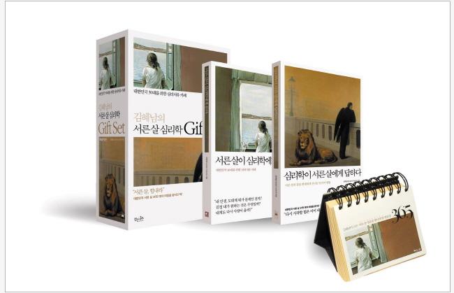 서른살 심리학 GIFTSET(전3권) 도서 상세이미지