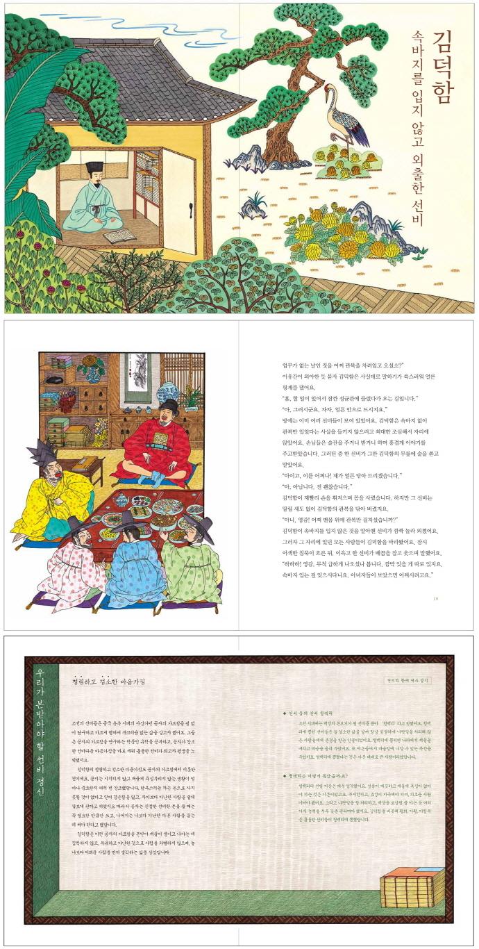 조선의 선비 정신(토토 생각날개 시리즈 26) 도서 상세이미지