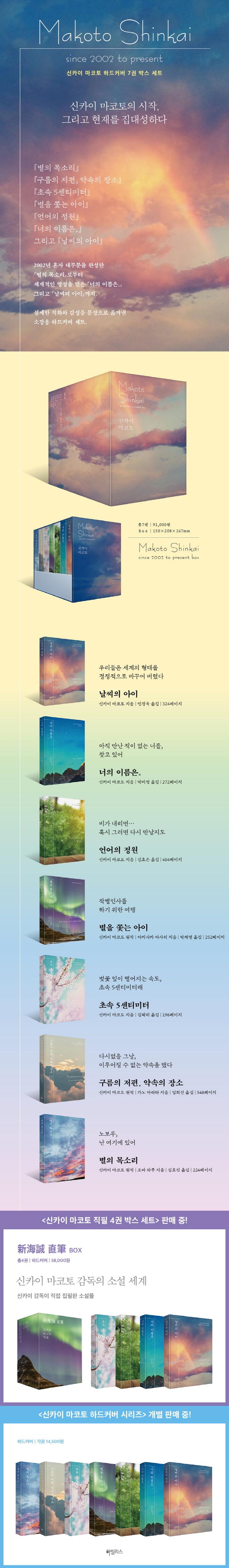 신카이 마코토 박스 세트(리커버)(양장본 HardCover)(전7권) 도서 상세이미지