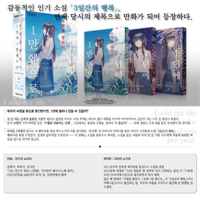 수명을 팔았다 1년에 1만 엔으로 박스 세트(1-3권)(전3권) 도서 상세이미지