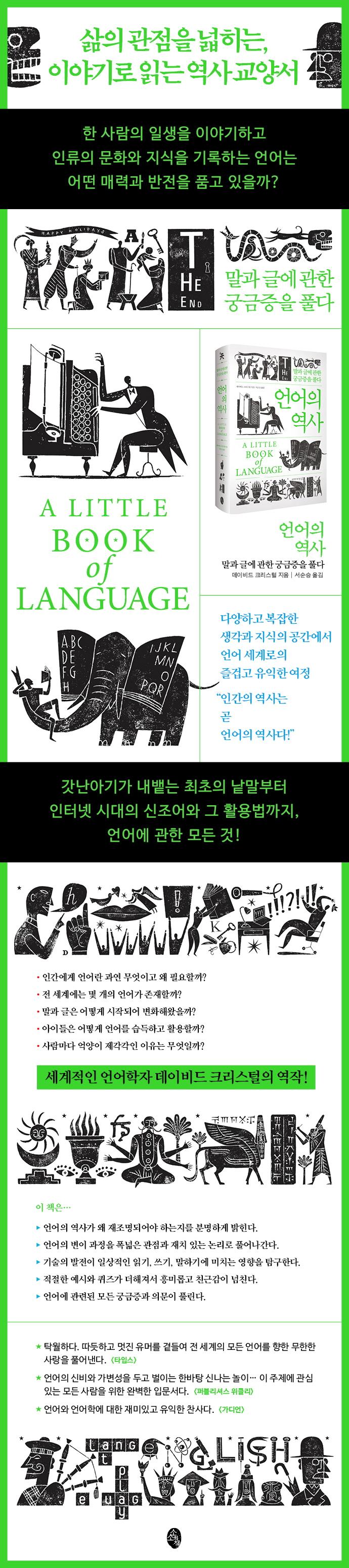 언어의 역사(양장본 HardCover) 도서 상세이미지