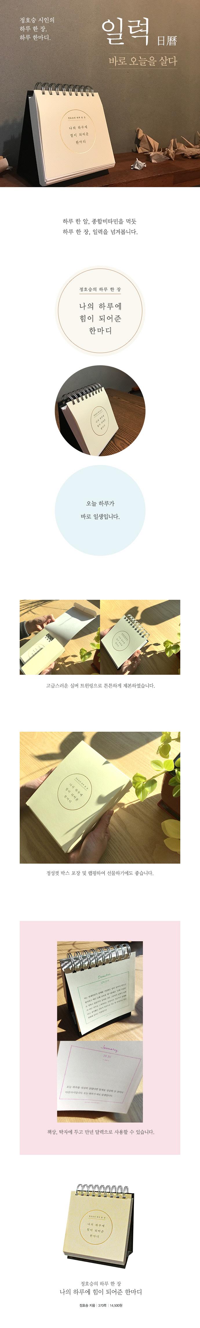 나의 하루에 힘이 되어준 한마디: 정호승의 하루 한 장(스프링) 도서 상세이미지