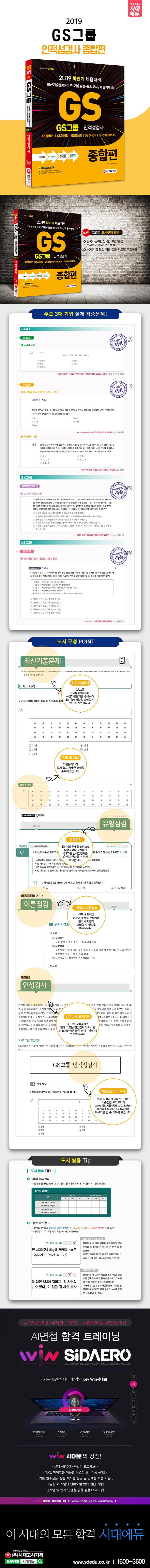 GS그룹 인적성검사 종합편(2019 하반기) 도서 상세이미지