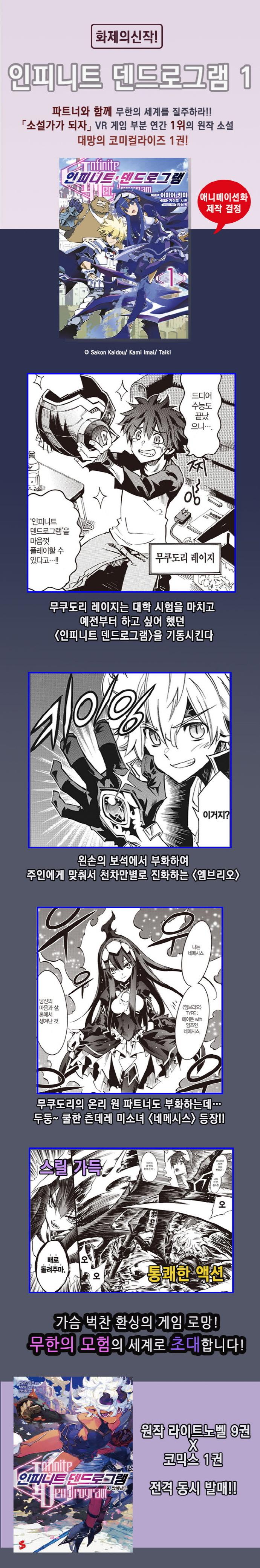 인피니트 덴드로그램. 1(S코믹스) 도서 상세이미지