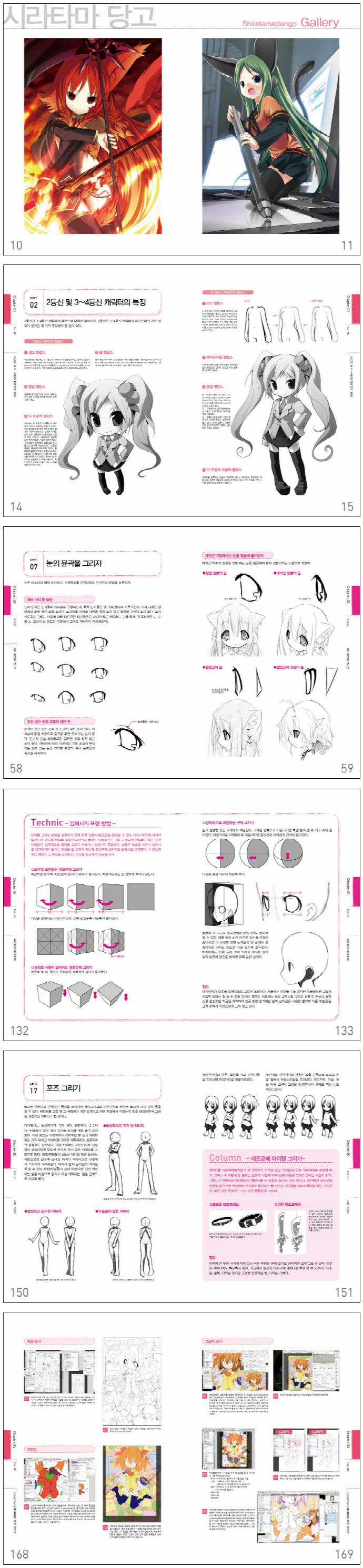미소녀 그리기(만화의 기본 시리즈 2) 도서 상세이미지