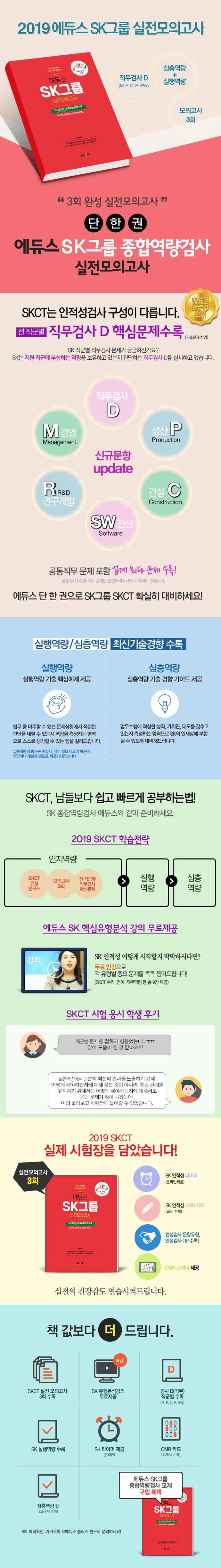 SK그룹 종합역량검사 실전모의고사(2019)(에듀스)(개정판) 도서 상세이미지