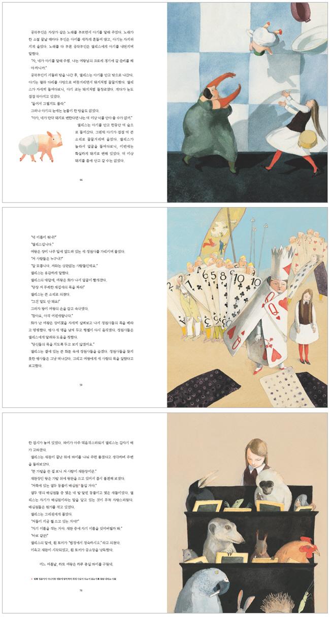 이상한 나라의 앨리스(어린이작가정신 클래식 7) 도서 상세이미지