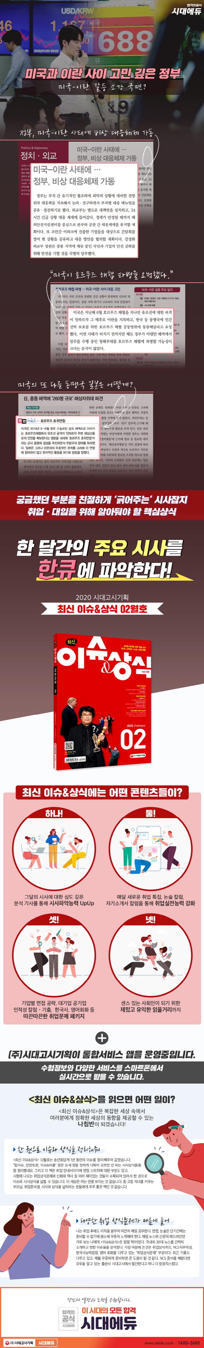 최신 이슈&상식(2020년 2월호 제156호) 도서 상세이미지