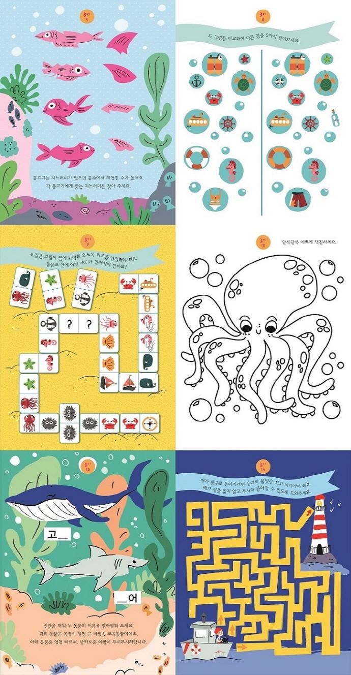 똑똑해지는 바다 놀이 퍼즐(1단계 5~6세) 도서 상세이미지