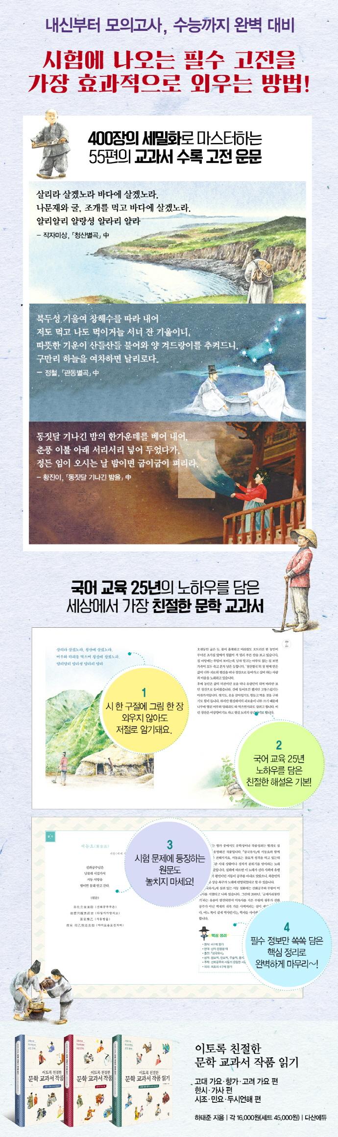 이토록 친절한 문학 교과서 작품 읽기 세트(전3권) 도서 상세이미지