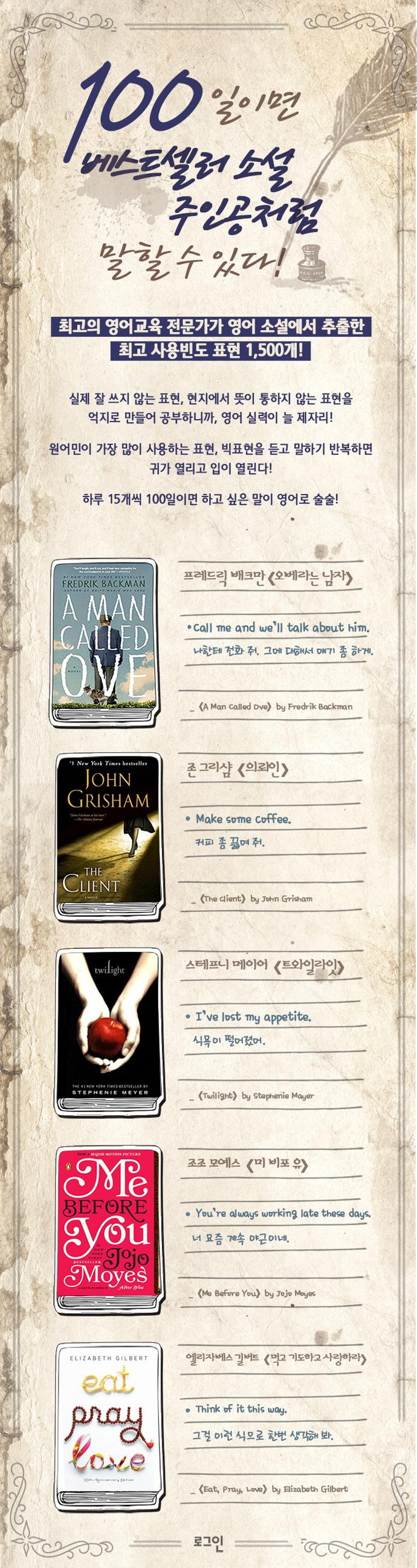 영어회화 Big 표현 1500: 소설 편 도서 상세이미지