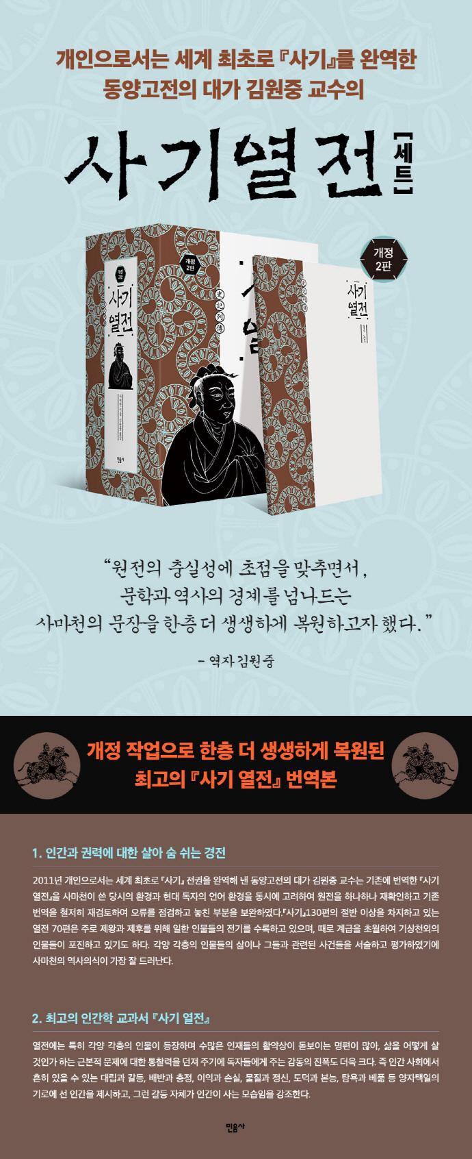사기 열전 세트(1-2권)(2판)(양장본 HardCover)(전2권) 도서 상세이미지