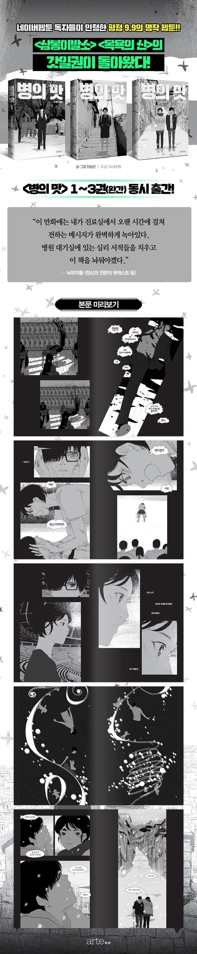 병의 맛 세트(전3권) 도서 상세이미지