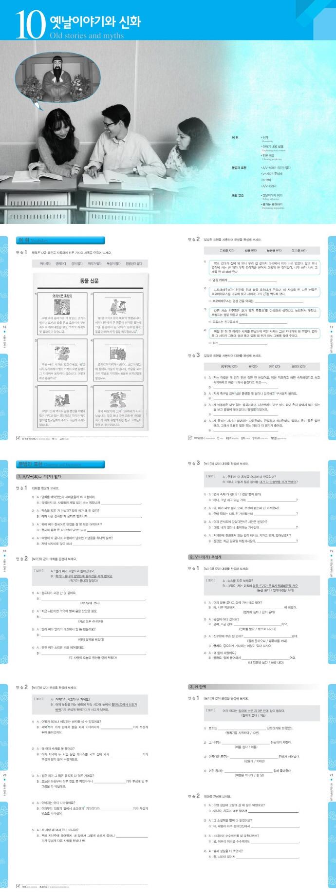 서울대 한국어 4B Workbook(CD1장포함) 도서 상세이미지