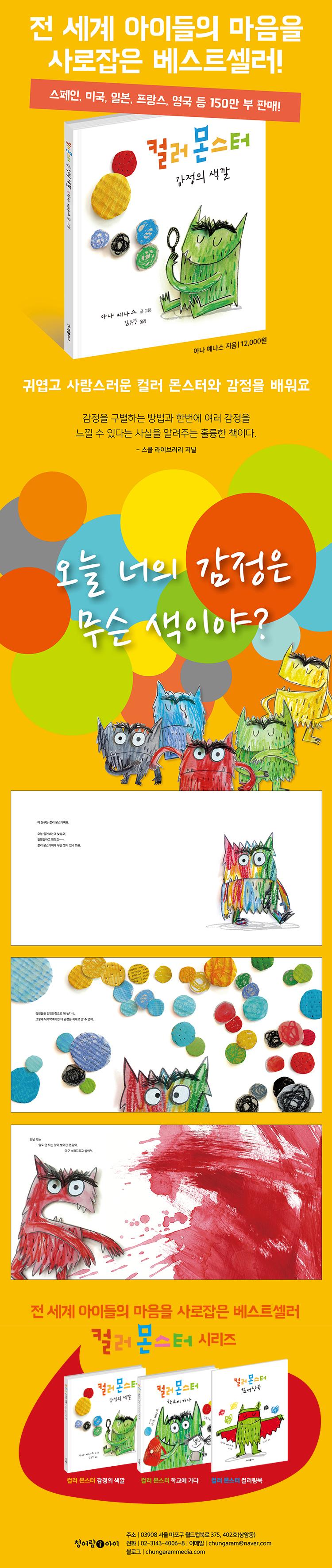 컬러 몬스터: 감정의 색깔 도서 상세이미지