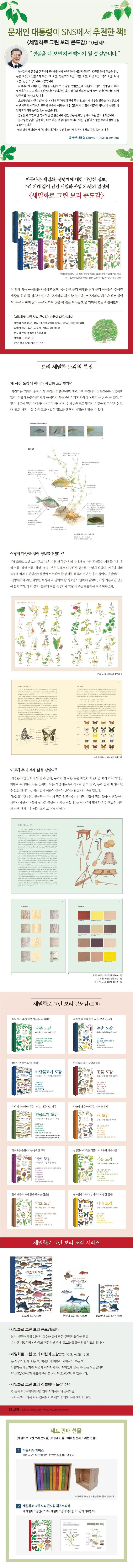 세밀화로 그린 보리 큰도감 10권 세트(전10권) 도서 상세이미지
