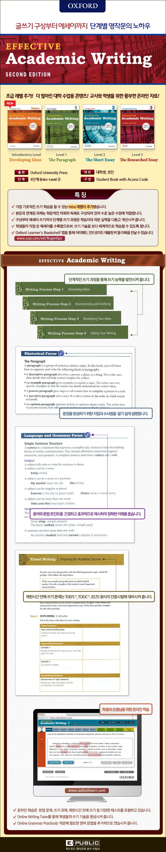 Effective Academic Writing. 2 The Short Essay (with Access code) 도서 상세이미지