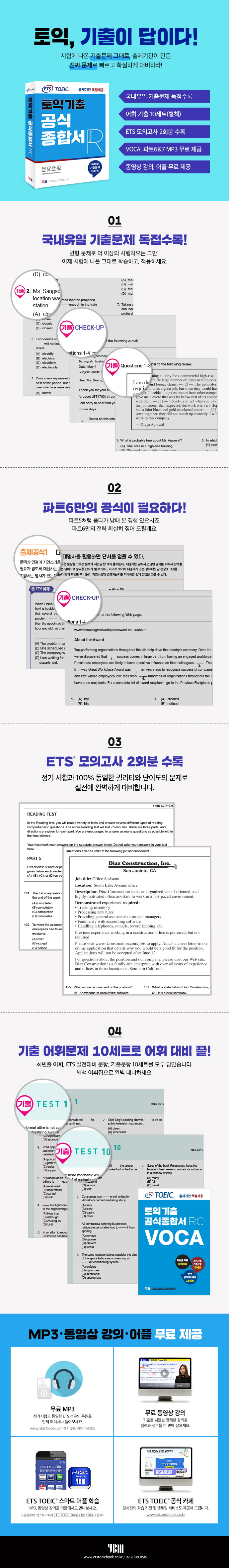 ETS 토익기출 공식종합서 RC 도서 상세이미지