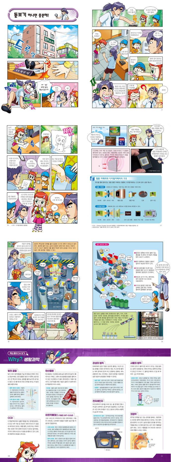 Why? 생활과학(초등과학학습만화 47)(양장본 HardCover) 도서 상세이미지