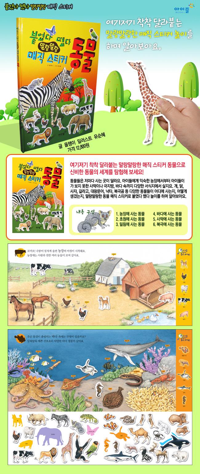 말랑말랑 매직 스티커: 동물(붙였다 뗐다) 도서 상세이미지