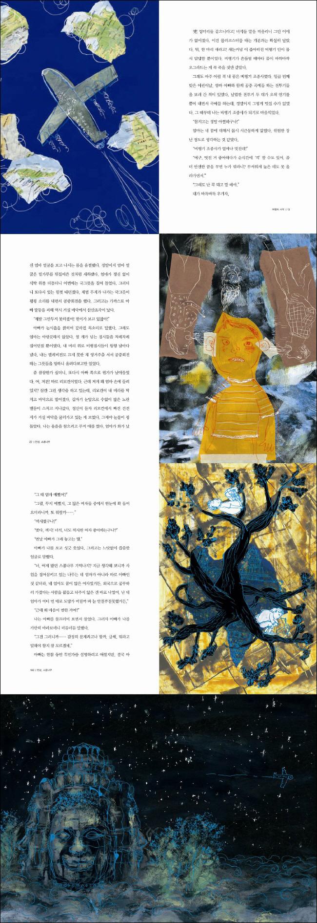 안녕 스퐁나무(보름달문고 25) 도서 상세이미지