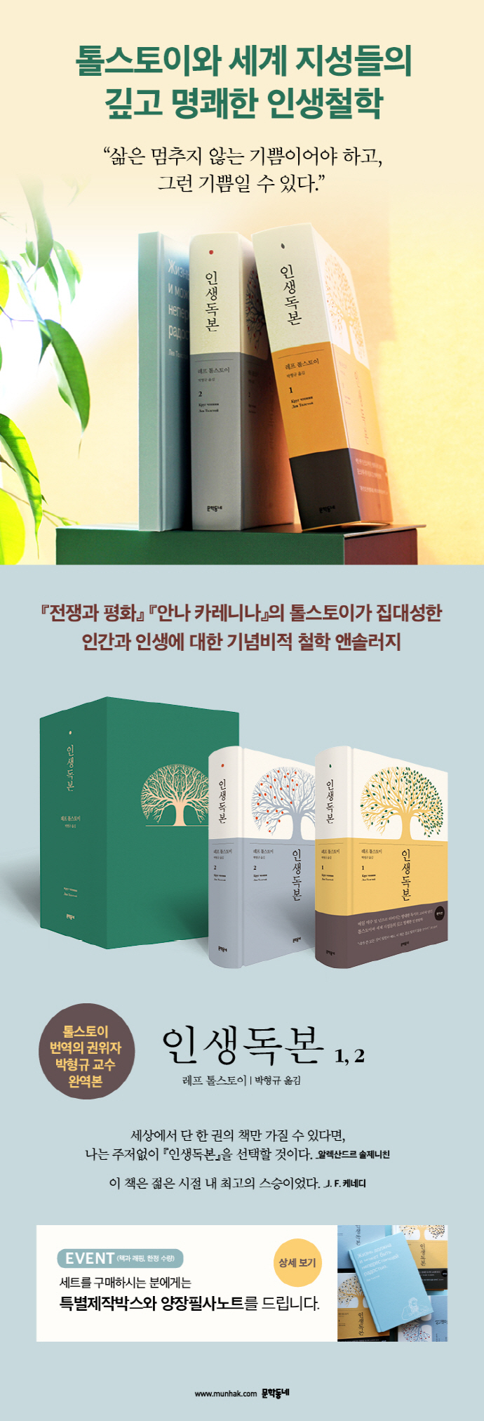 인생독본 세트(한정판)(양장본 HardCover)(전2권) 도서 상세이미지