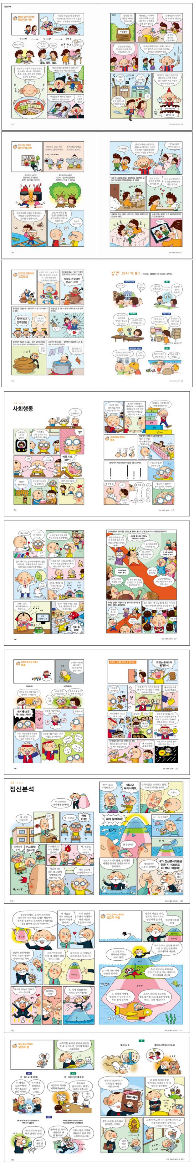 만화 유쾌한 심리학 세트(전3권) 도서 상세이미지