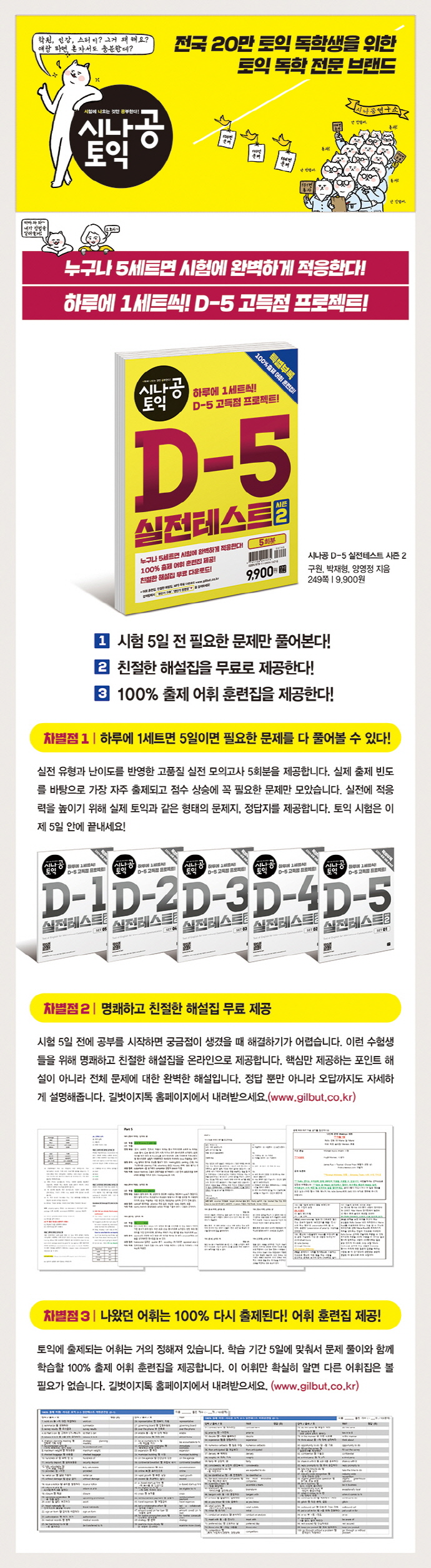 시나공 토익 D-5 실전테스트 시즌2 도서 상세이미지