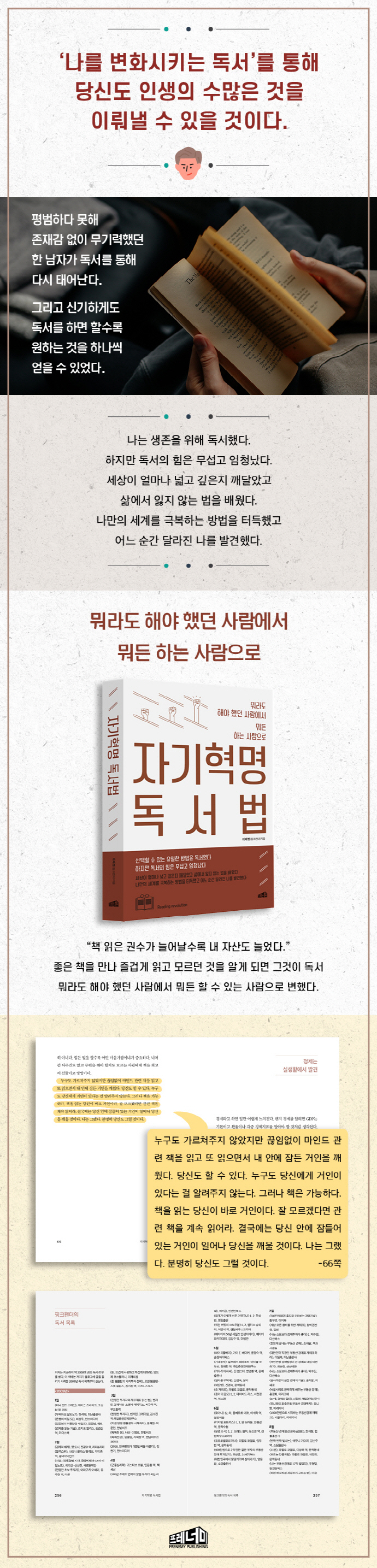 자기혁명 독서법 도서 상세이미지