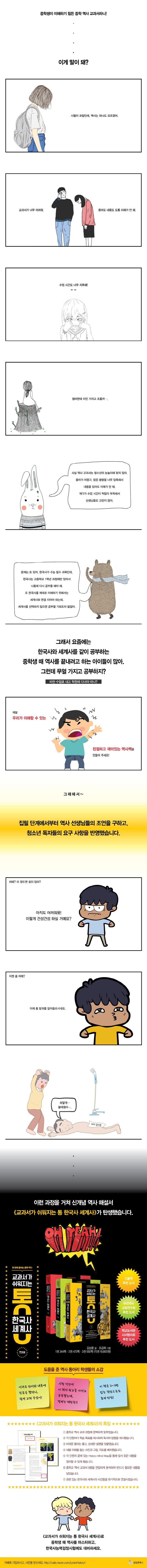 교과서가 쉬워지는 통 한국사 세계사. 2 도서 상세이미지