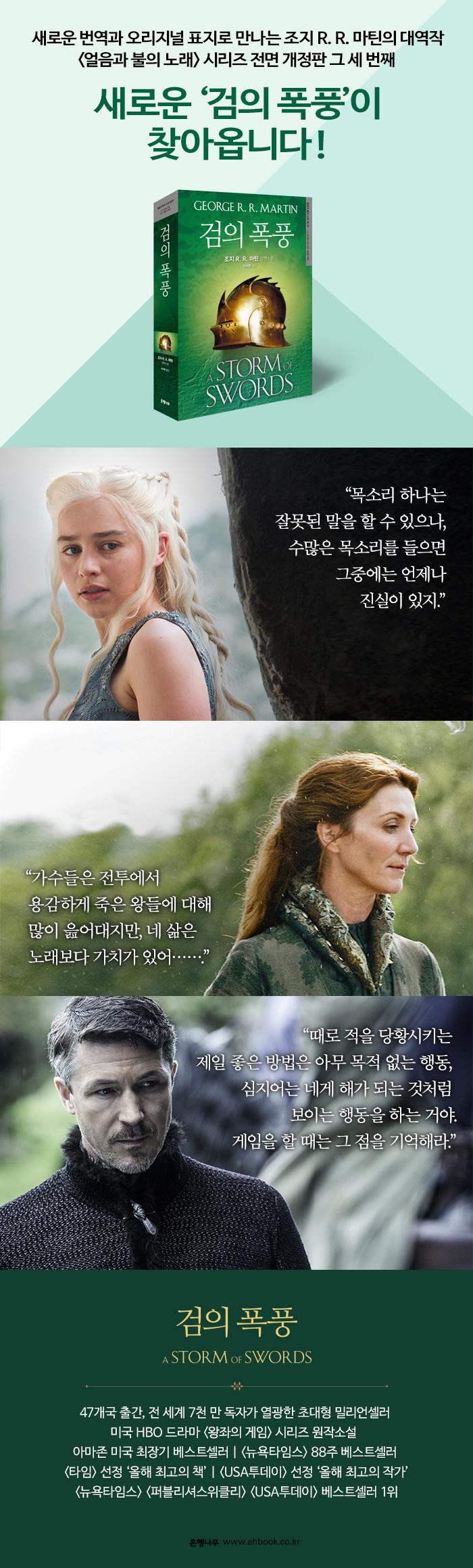 검의 폭풍(얼음과 불의 노래 제3부) 도서 상세이미지