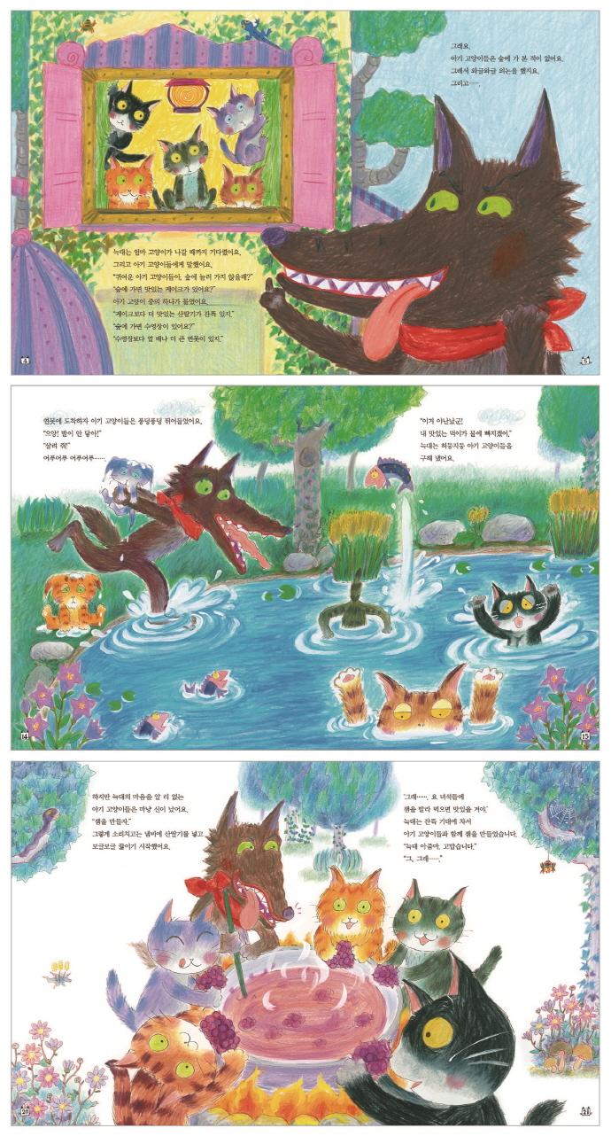 꼬르륵 늑대 놀이방(그림책 도서관)(양장본 HardCover) 도서 상세이미지