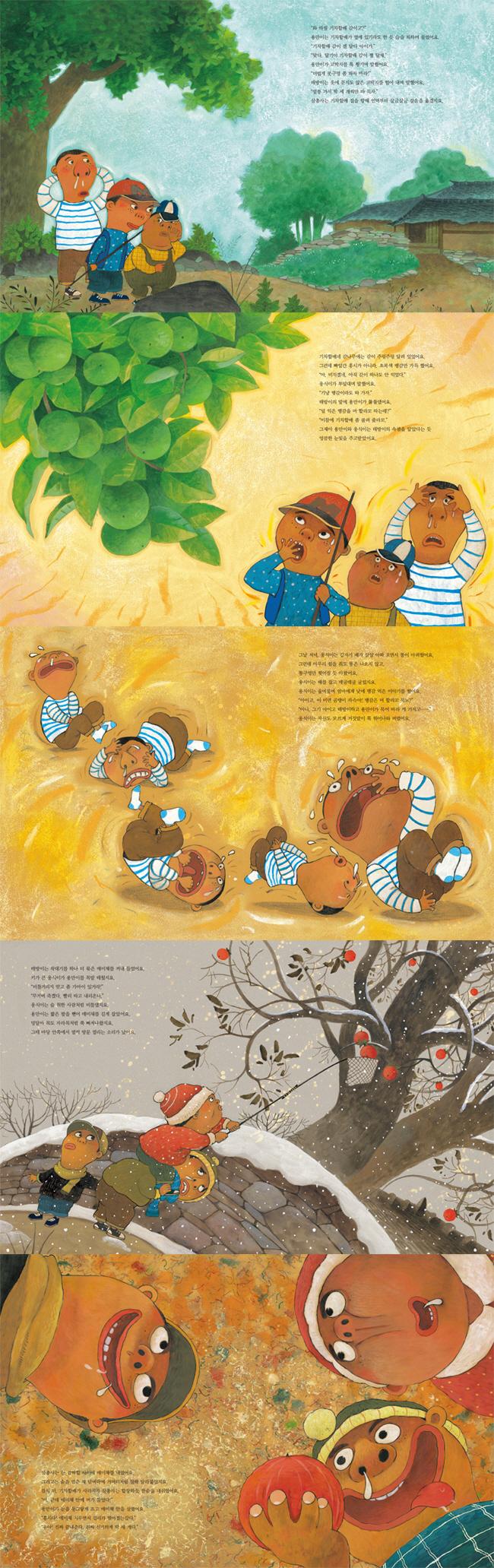 똥꼬 땡감(마음이 커지는 그림책 13)(양장본 HardCover) 도서 상세이미지