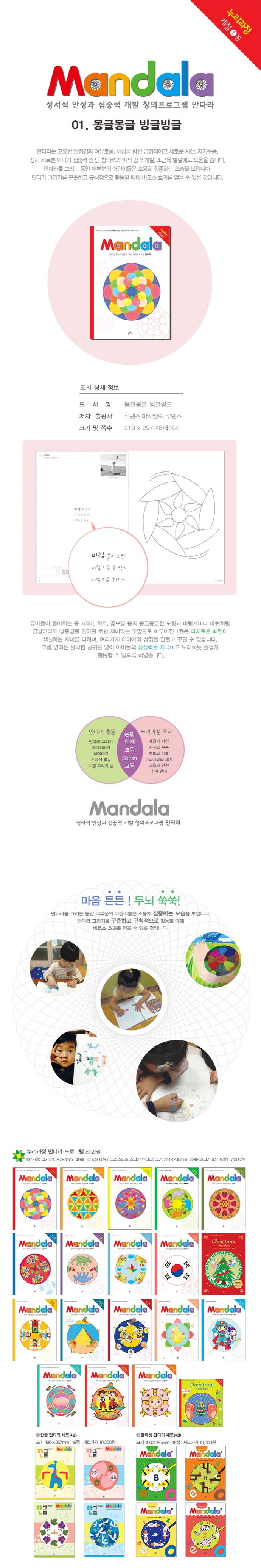 만다라(Mandala). 1: 몽글몽글 빙글빙글(Coloring Activity 21) 도서 상세이미지