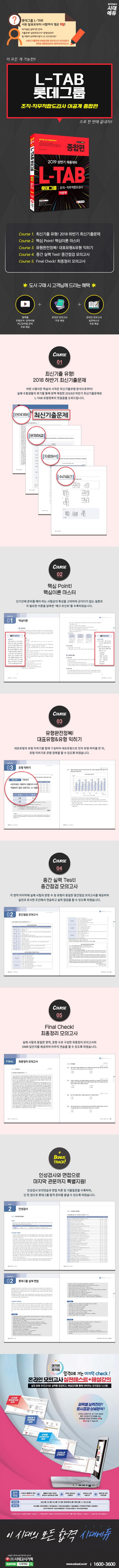 L-TAB 롯데그룹 조직 직무적합도검사 이공계 종합편(2019)(합격공식) 도서 상세이미지