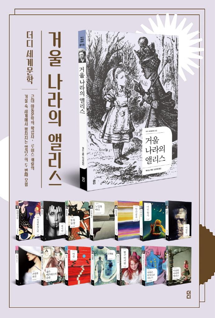 거울 나라의 앨리스(더디 세계문학 15) 도서 상세이미지