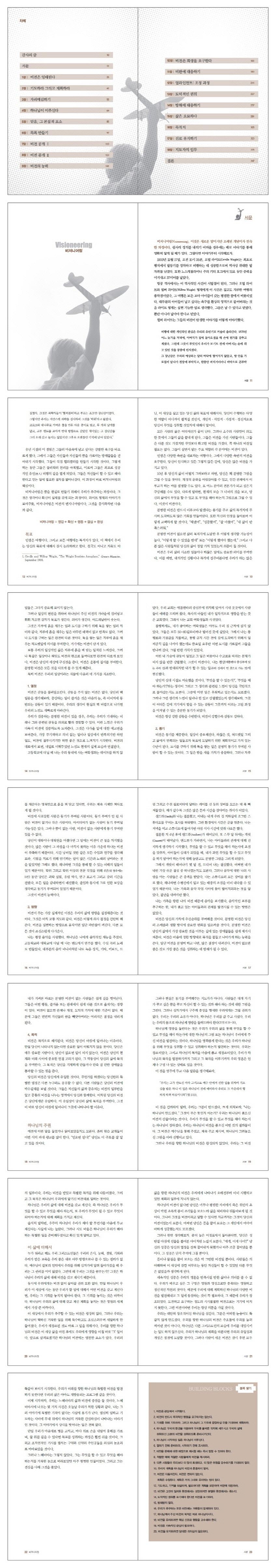 비저니어링(재판) 도서 상세이미지