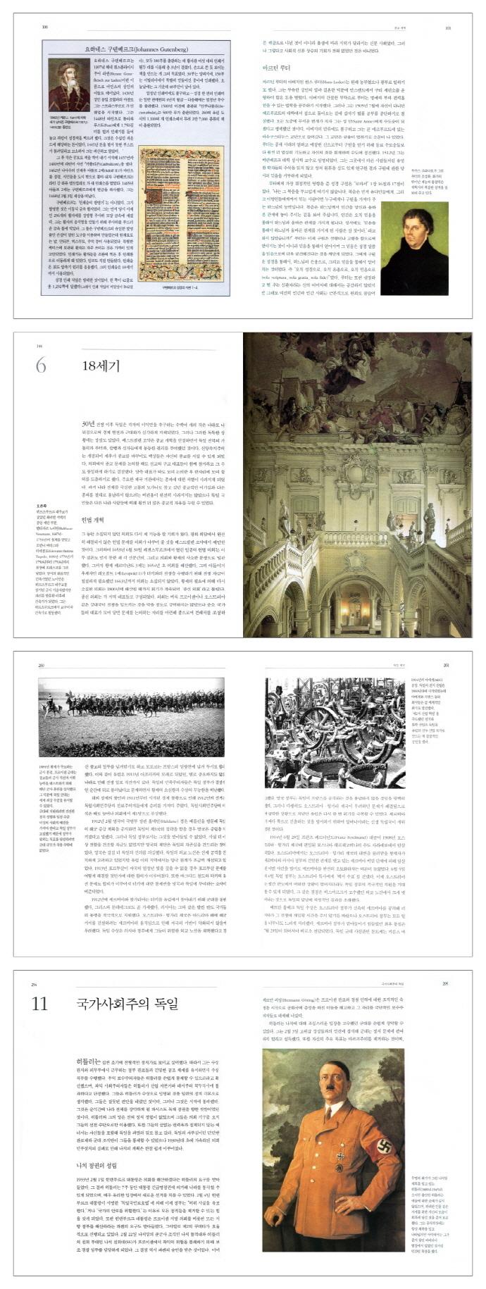케임브리지 독일사(사진과 그림으로 보는)(시공 아크로 총서 3) 도서 상세이미지