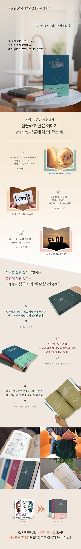 설민석의 삼국지. 1(라이트 에디션) 도서 상세이미지