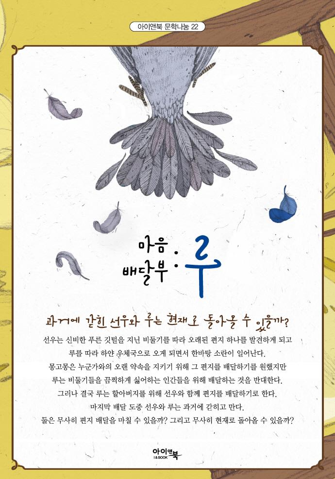 마음 배달부: 루(아이앤북 문학나눔 22) 도서 상세이미지